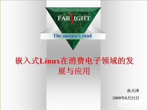 嵌入式Linux在消费电子领域的发展与应用  上