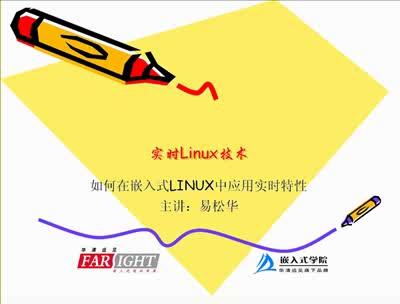 实时Linux技术:如何在嵌入式LINUX中应用实时特性