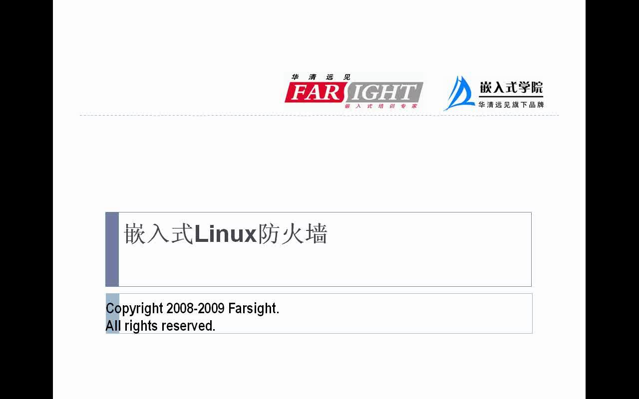 嵌入式Linux防火墻產品設計  上