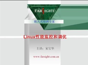 嵌入式Linux性能監控和調優  上