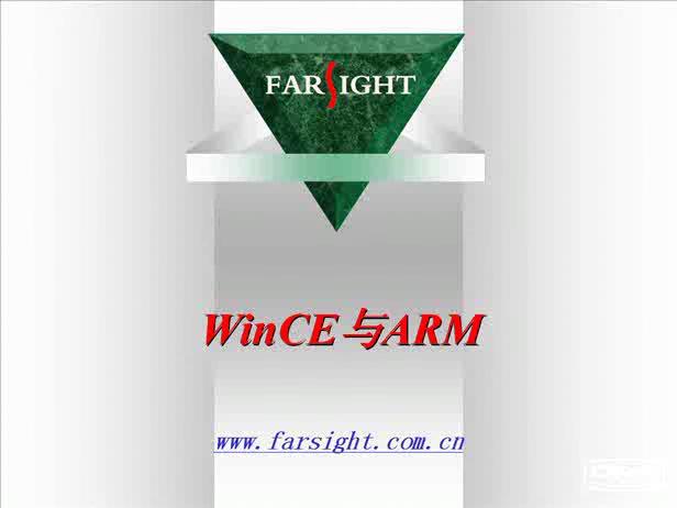 基于ARM的WinCE嵌入式系统开发  上