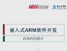 ARM开发之启动代码 上