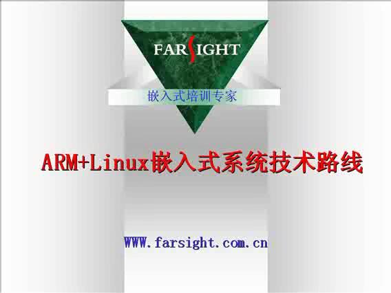 基于ARM平台的嵌入式Linux系统开发 上