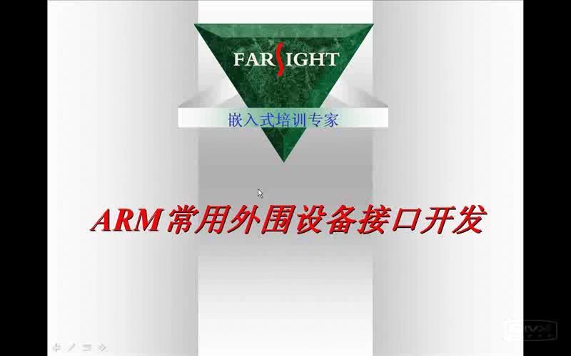 ARM常见外围接口开发 上
