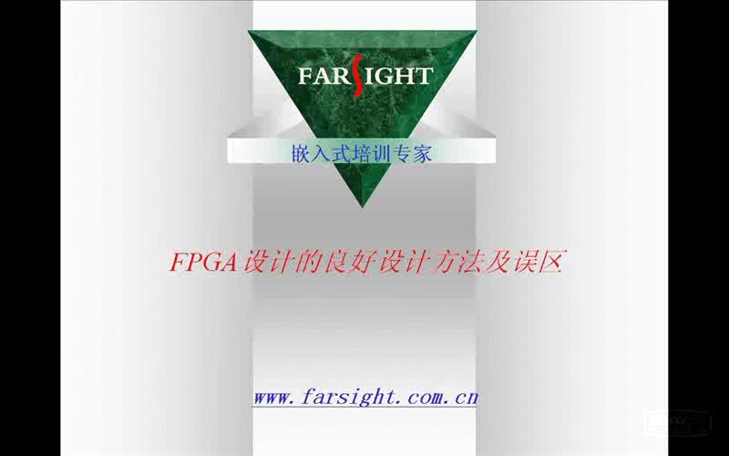 FPGA设计的?#24049;?#35774;?#21697;?#27861;及误区 上
