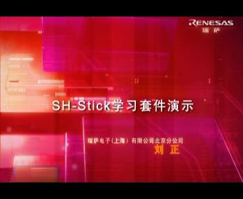 SH-Stick试用套件演示