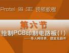 Protel 99 SE 视频教程 —— 第六节 绘制PCB印制电路板(1)