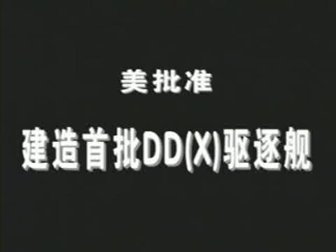 美批准建造首批DD(X)驱逐舰