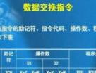 三菱FX系列PLC教程 37 —— FX系列的数据交换指令