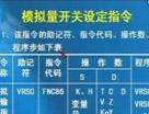 三菱FX系列PLC教程 79 —— FX系列的模擬量開關設定指令