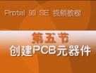 Protel 99 SE 视频教程 —— 第五节 创建PCB元器件