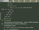 可编程控制器EDA教程 09