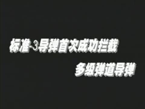 """""""标准-3""""导弹首次成功拦截多级弹道导弹"""