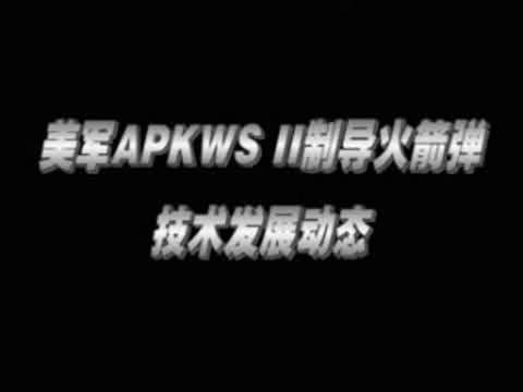 美军APKWS II制导火箭弹技术发展动态