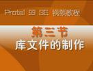Protel 99 SE 视频教程 —— 第三节 库文件的操作