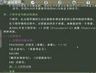 可编程控制器EDA教程 03