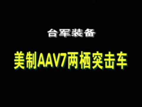 臺軍裝備美制AAV7兩棲突擊車