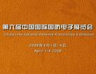 第六届中国国际国防电子展览会介绍