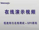 低速串行总线调试-SPI译码