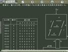 可编程控制器EDA教程 11