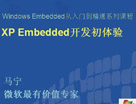 Windowns Embedded入门课程-XP Embedded开发初体验