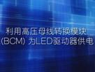 利用高压母线转换模块 (BCM) 为LED驱动器供电