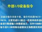 三菱FX系列PLC教程 76 —— FX系列的外部IO制备指令