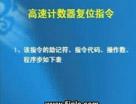 三菱FX系列PLC教程 52 —— FX系列的高速计数复位指令
