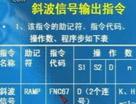三菱FX系列PLC教程 69 —— FX系列的斜波信号输出指令