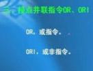 三菱FX系列PLC教程 18 —— FX系列的接点并联指令(OR、ORI)