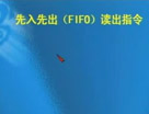 三菱FX系列PLC教程 48 —— FX系列的先入先出读出指令(FIFO)