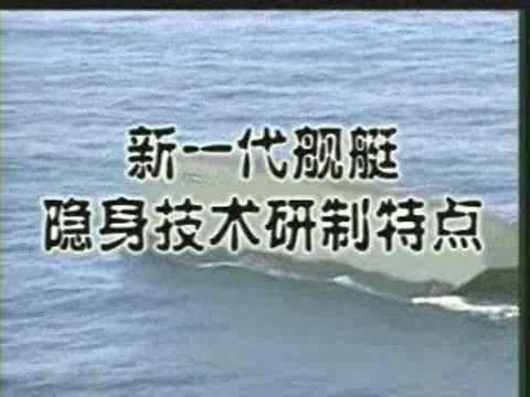 新一代艦艇隱身技術研制特點