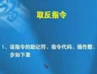 三菱FX系列PLC教程 36 —— FX系列的取反指令