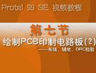 Protel 99 SE 视频教程 —— 第七节 绘制PCB印制电路板(2)
