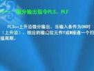 三菱FX系列PLC教程 21 —— FX系列的微分輸出指令(PLS PLF)