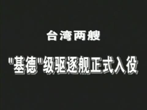 """台湾两艘""""基德""""级驱逐舰正式入役"""