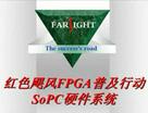 紅色颶風FPGA普及行動 第六講:SoPC硬件系統
