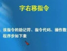 三菱FX系列PLC?#22363;?45 —— FX系列的字右移指令
