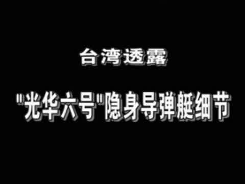 """台湾透露""""光华六号""""隐身导弹艇细节"""