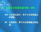 三菱FX系列PLC教程 23 —— FX系列的主控及主控复位指令(MC、MCR)