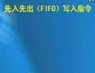 三菱FX系列PLC教程 49 —— FX系列的先入先出写入指令(FIFO)