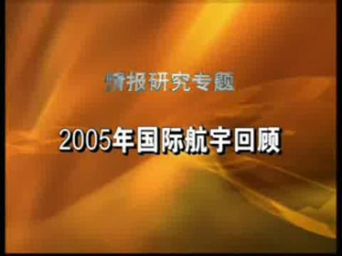 2005年国际航宇回顾
