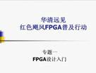红色飓风FPGA普及行动 第二讲:FPGA设计入门