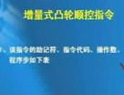 三菱FX系列PLC教程 66 —— FX系列的交替输出指令