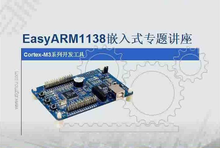 EasyARM1138嵌入式专题讲座