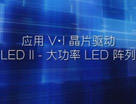 应用 V.I 晶片驱动LED II - 大功率 LED 阵列