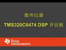 德州仪器 TMS320C6474 DSP 评估板