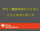 TI 基于 MSP430 微处理器的电容式触摸按键方案
