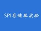 MSP430 学习套件(三)