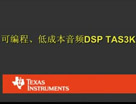 可编程,低成本音频 DSP TAS3K系列